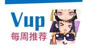 「Vup每周推荐」3D虚拟偶像——兰若Re/兰若Ruo/siva小虾鱼 【手机适配重置版】