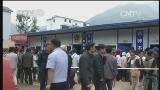 [视频]云南鲁甸:地震过后 龙头山镇开始补办户籍