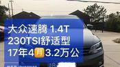 大众速腾1.4T 230TSI舒适型 17年4月