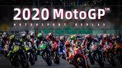 MotoGP 2020 Qatar Test