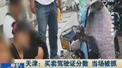 天津:买卖驾驶证分数当场被抓