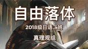 山东财经大学外国语学院2018级日语二班马原作业,(真理观)