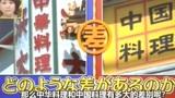 日本节目:中国料理和中华料理是同一种吗?区别是什么?