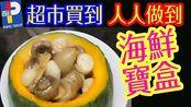 {{越煮越好}}海鮮寶盒 +黃金豆腐