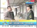 滨州 惠民:消防设施不合格12家加油站被封 120219 早安山东