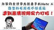 外国网友评华为折叠手机Mate X:像塑料有折痕不够高级,遭到高清视频实力打脸|三星都不敢让人碰!