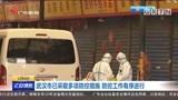 最新消息!武汉共报告符合不明原因的病毒性肺炎诊断患者59例