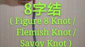 8字结( Figure 8 Knot / Flemish Knot /Savoy Knot )