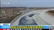 11月23日 14点新闻 黑龙江 小雪节气:黑龙江呼玛段江面全面冰封