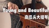 【了不起的盖茨比】大提琴演绎看透世间浮华 Young and Beautiful - Lana Del Rey