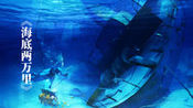 《海底两万里》6.3:尼莫船长把百万财富给了谁