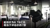 北京乐视大厦被司法拍卖:起拍价6.78亿元 曾被质押以换得融资