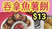 {{越煮越好}}吞拿魚薯餅 + 蜜糖苦瓜汁