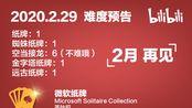 微软纸牌 Microsoft Solitaire Collection 2020.2.29