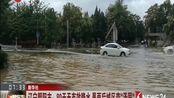 """辽宁朝阳市:80天无有效降水 暴雨后城区变""""泽国"""" 170805"""