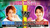 《男女·纠察队22》日本知名女艺人被调侃,认真起来竟连友谊都不顾!