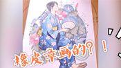 【神仙印章】田口奈津子的新作「浴衣和朝颜」