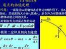 普通物理13-考研视频-西安交大-要密码到www.Daboshi.com