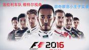 【F1 2016】塞巴斯蒂安·维特尔视角 赛季模式巴林站
