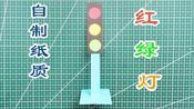 创意手工:自制纸质红绿灯,学习重要的交通安全知识
