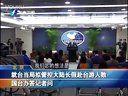 视频: 就台当局拟管控大陆长假赴台游人数  国台办答记者问[海峡新干线]