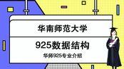 2021年华南师范大学925数据结构考研初试导学免费公开课