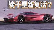转子重新复活?马自达顶级超跑rx10概念车2.5秒内零百加速,马力1030