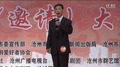 沧州市第八届京剧票友大赛复赛(4.24.5)—在线播放—优酷网,视频高清在线观看