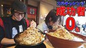 【大胃王】安东瀧&うまいもんTV 龙子挑战0名成功人士的超能拉面金神轿盛福太