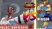 街霸5AE FGC Jesus (FANG) vs DualKevin (G) & Hiro (M.Bison) & Tenko (Karin)