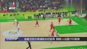 易建联里约奥运最血性一战, 大帽戈贝尔+暴扣, 为男篮打出尊严