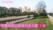 安徽阜阳市太和县引水入城工程景色一角