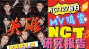 【NCT研究报告】划在好时代,一切只是刚刚开始!NCT127《英雄kick it》回归单曲+舞台reaction