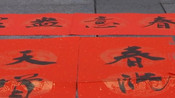 【湖北】民警街头写春联 群众哄抢:感觉贴在墙上能辟邪-宜昌这点事-君如月