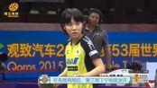 霸气!15岁的平野美宇第一次参加世乒赛,直接被丁宁11:1爆扫回家!