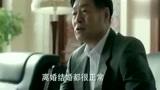《人民的名义》高育良与香港女人再婚六年还生了个大胖儿子, 沙瑞金大怒