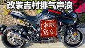 2020款Suzuki Katana 原装排气声浪vs吉村排气声浪Yoshimura Alpha T slip-on