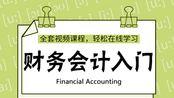 财务会计入门 Financial Accounting 完整视频课程(教材资料下载请看简介)