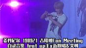 【自录合集】姜丹尼尔190921吉隆坡Fan Meeting feat up主xjb跟唱&尖叫
