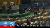 0001.中国网络电视台-[新闻直播间]纽约:第72届联合国大会开幕 联大主席期待中国继续发挥作用_CCTV节目官网-CCTV-13_央视网()[超清版]