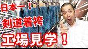 【Kendo/剣道】店長か泣いた!日本一の剣道着袴か出来るまて 武州一工場見学 No.1 Kendogi hakama production