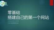 【入门篇.完整版】php语言网站搭建流程_