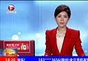 淮北:施工吊篮钢绳脱落 两人被困高空[新闻第一线]