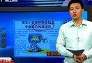 [www.kanshu.com]淘宝小卖家称转攻支付宝 专家称已构成违法 111024 广东早晨