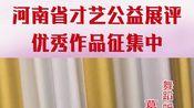 【爱与力量·艺起战疫】河南省才艺公益展评—葛米雪《听我说谢谢你》