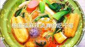 美食vlog:杨国福麻辣烫真的吃不够