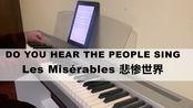 【To LWL 你可听见人们的呐喊?】Do You Hear The People Sing - Les Misérables 悲惨世界 | 纯钢琴版