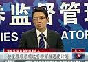 证监会:按受理顺序审核IPO预披露企业[东方新闻]