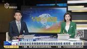 视频|深圳龙华区青春期教育资料被指性别歧视 教育局: 全部收回