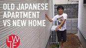【Life Where I'm From】双语·日本的新旧公寓对比 Old Japanese Apartment Vs. New House